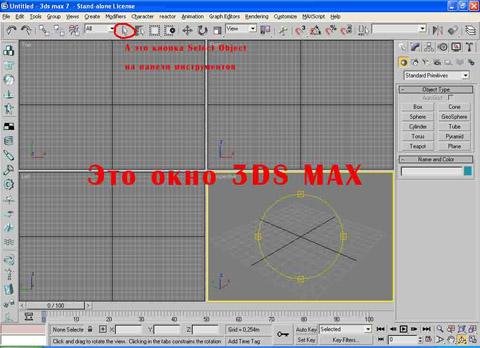 знакомство 3d max
